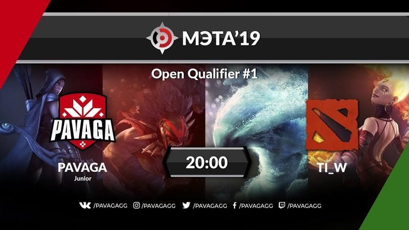 Pavaga Junior vs TI_W   МЭТА19 Open Qualifier 1