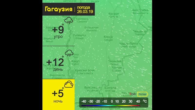 Погода на 26.03.19