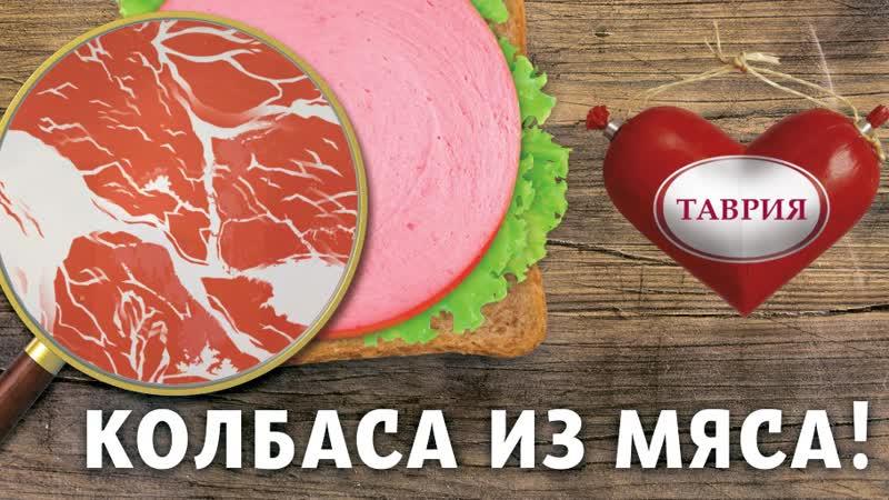 Таврия Колбаса из мяса!
