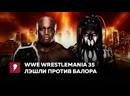 My1 РестлМания 35 - Бобби Лэшли против Финна Балора