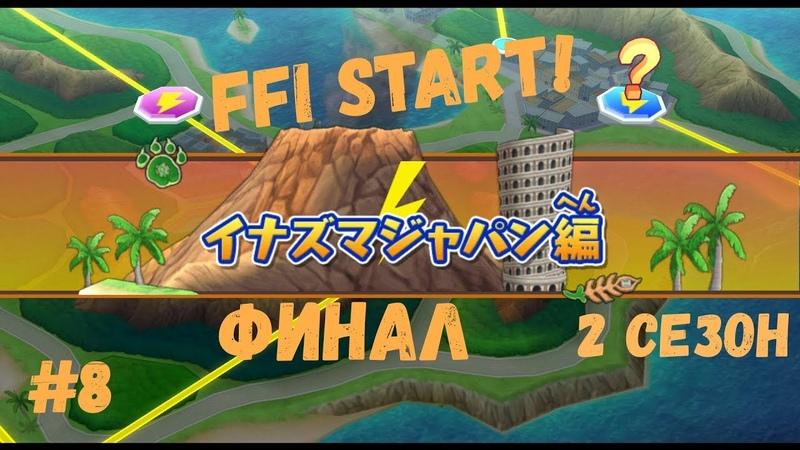 Один на Один Мировая Арена Inazuma Eleven Go Strikers 2013 Story Выпуск 8