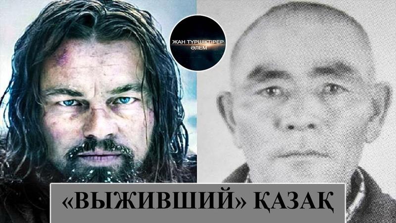 Хью Гласпен тағдырлас Қабылбек Күндебаев ● Выживший қазақ жерінде