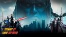 Русский трейлер - Люди икс Апокалипсис