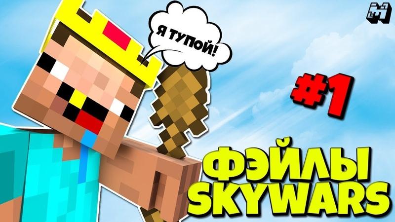 СкайВарс Смешные Моменты | SkyWars Funny Moments | Hypixel | Minecraft Moments