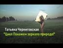 Татьяна Черниговская Цикл Покажем зеркало природе