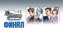 Phoenix Wright Ace Attorney Justice For All 10 ● Финал