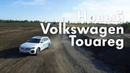 Новый Volkswagen Touareg My Way Production