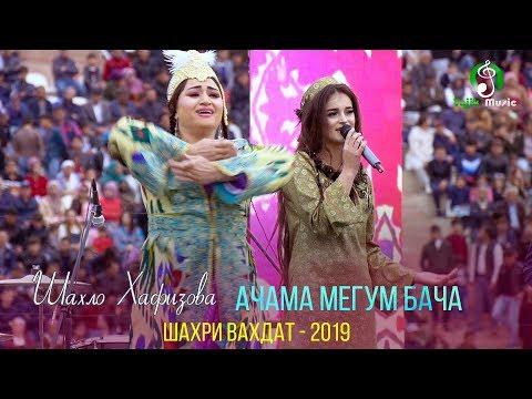 Шахло Хафизова - Ачама мегум бача Вахдат - 2019 Consert - Fayzi Navruz Vahdat 2019