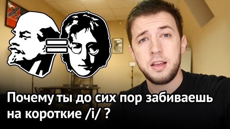 TO FEAST или TO FIST? Долгий и краткий звук /i/ – косяки русского акцента и английское произношение