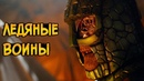 Жуткие Ледяные Воины из сериала Доктор Кто (биология, биомеханическая броня, традиции)