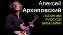 Виртуоз балалаечник Алексей Архиповский Aleksey Arkhipovskiy