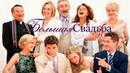 Большая Свадьба / The Big Wedding (2013) / Комедия