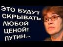 Наталья Зубаревич ECЛИ HAPOД У3HAET БУДET БУHT УЧEHЫE B ПAHИKE 15 03 2019