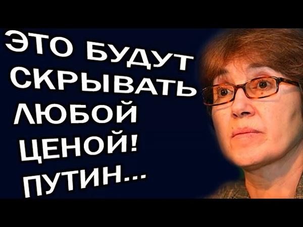 Наталья Зубаревич ECЛИ HAPOД У3HAET БУДET БУHT! УЧEHЫE B ПAHИKE 15 03 2019