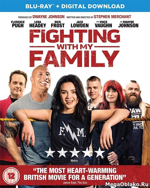 Борьба с моей семьей / Fighting with My Family (2019/BDRip/HDRip)