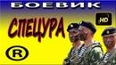 новый кино 2017БОЕВИК Спецура, лучшие русские боевики новинки 2017