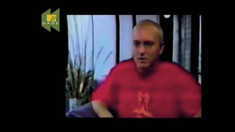 Eminem отвечает на вопросы «MTV Base» (1999) | на русском языке