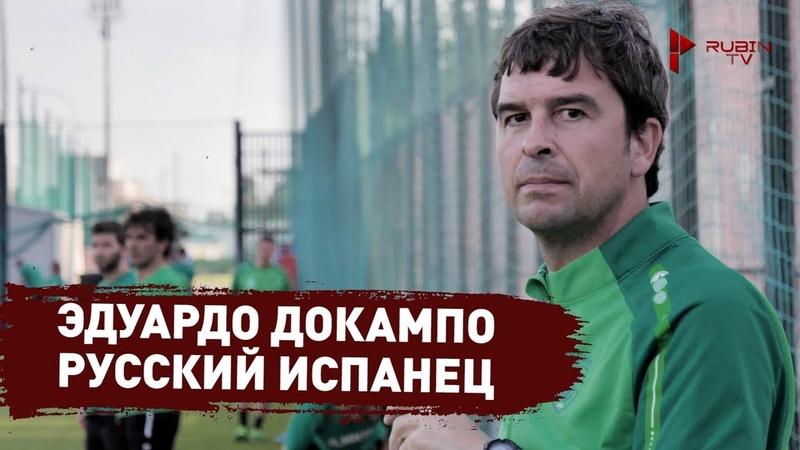 Эдуардо Докампо - новый член тренерского штаба