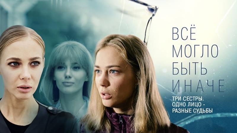 Все могло быть иначе 1 8 серии 2019 Мелодрама @ Русские сериалы