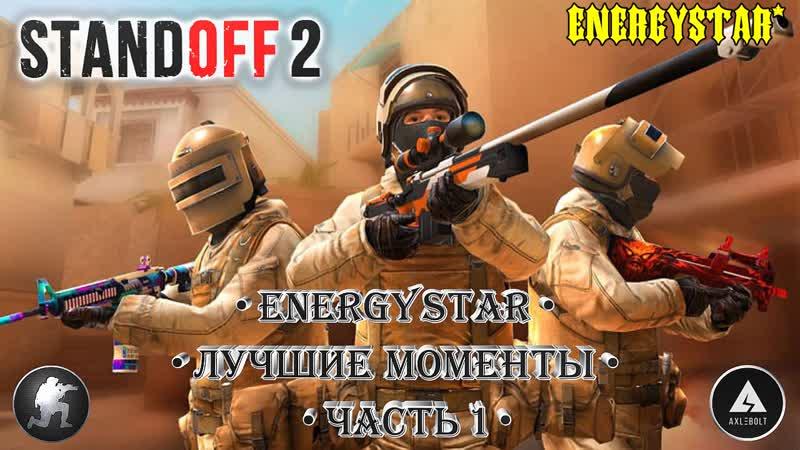 Standoff 2 Лучшие моменты EnergyStar Часть 1