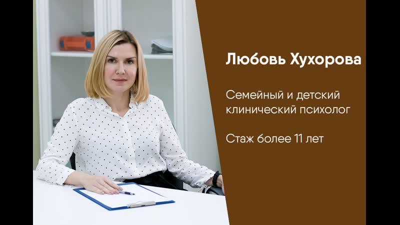 Клинический детский и семейный психолог Любовь Хухорова