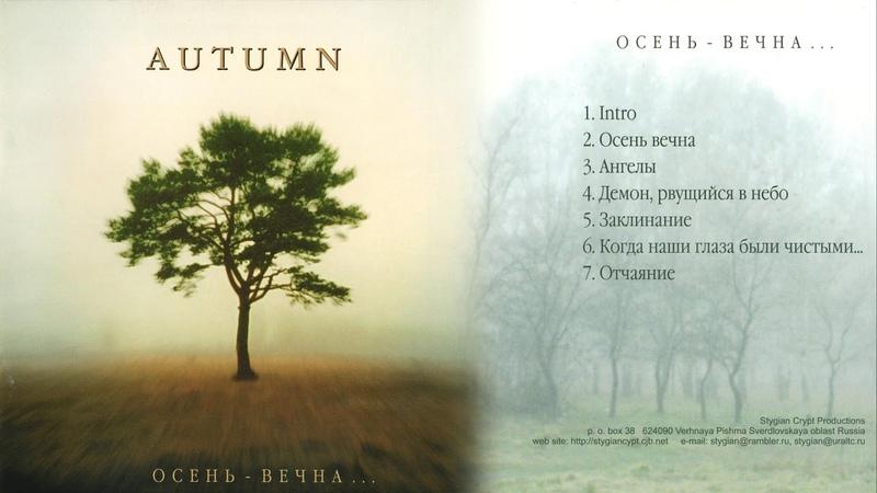 Autumn - Осень вечна (Autumn Eternal) 2003 full album
