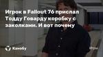 Скачать бесплатную версию Fallout 76 предварительно уже можно сейчас старт с 01.