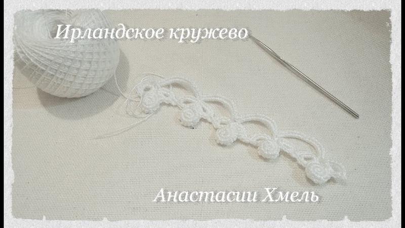 Тесьма вязаная крючком Мастер класс тесьма зефир ирландское кружево Irish lace