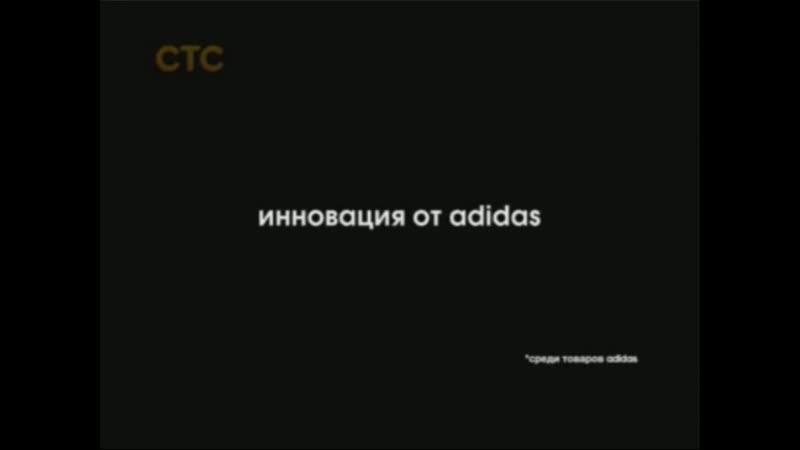 Спонсор показа, анонсы и рекламный блок (СТС, 31.07.2013) (1)