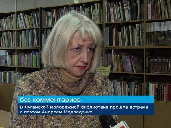 ГТРК ЛНР. В Луганской молодёжной библиотеке прошла встреча с поэтом Андреем Медведенко