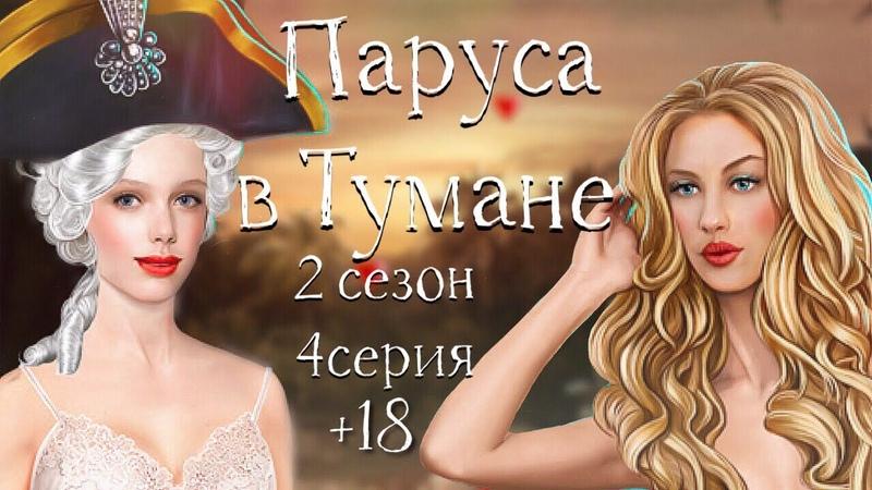 18 СТОНЫ РУСАЛКИ Паруса в тумане 4 План побега Клуб романтики