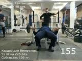 Кардио для Ветеранов. 55 кг на 225 раз. Собств.вес 109 кг. Возраст 48 лет.