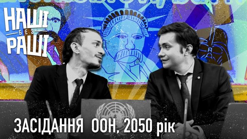 НАШІ БЕЗ РАШІ Засідання ООН 2050 рік