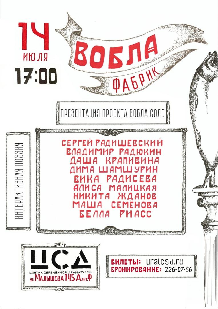 Афиша Екатеринбург ВоблаФабрик / 14.07 / 17:00 / ЦСД