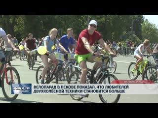 Новости Псков 28.05.2018 # Велопарад в Пскове показал, что любителей двухколёсно