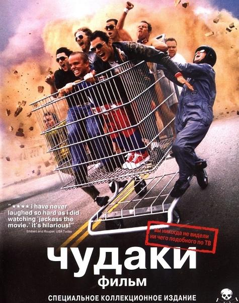 Чудаки / Придурки / Jackass: The Movie (2002/DVD5/DVDRip)