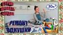 РУМ-ТУР. ХРУПКАЯ ДЕВУШКА СДЕЛАЛА РЕМОНТ В ХРУЩЕВКЕ СВОИМИ РУКАМИ. ROOMTOUR Small Apartment in Russia