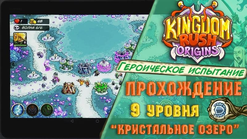 Kingdom Rush Origins ⭐ Героическое испытание - 9 уровень, прохождение 💥