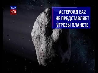 Над Новосибирской областью пролетит гигантский астероид
