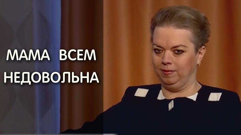 Анна Кирьянова: если мама постоянно критикует…