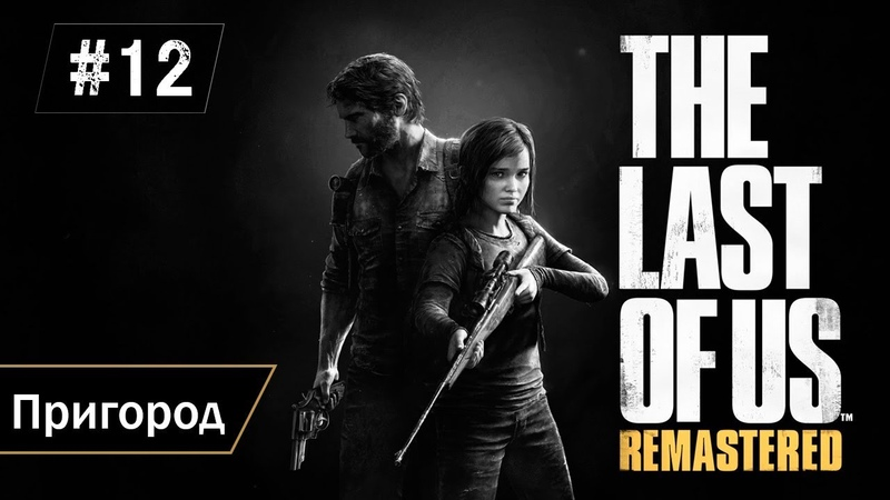 Прохождение The Last of Us Remastered (2014) /PS4/ ➤ Пригород [12] {4K}