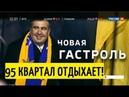 Второе пришествие ОДЕССИТА МИШКИ : Зеленский выбрал РОЛЬ для Саакашвили