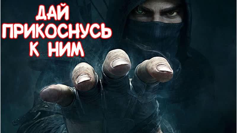 Тут есть 2 сферы великого АХ ЧПУК а я его последователь Игра Thief
