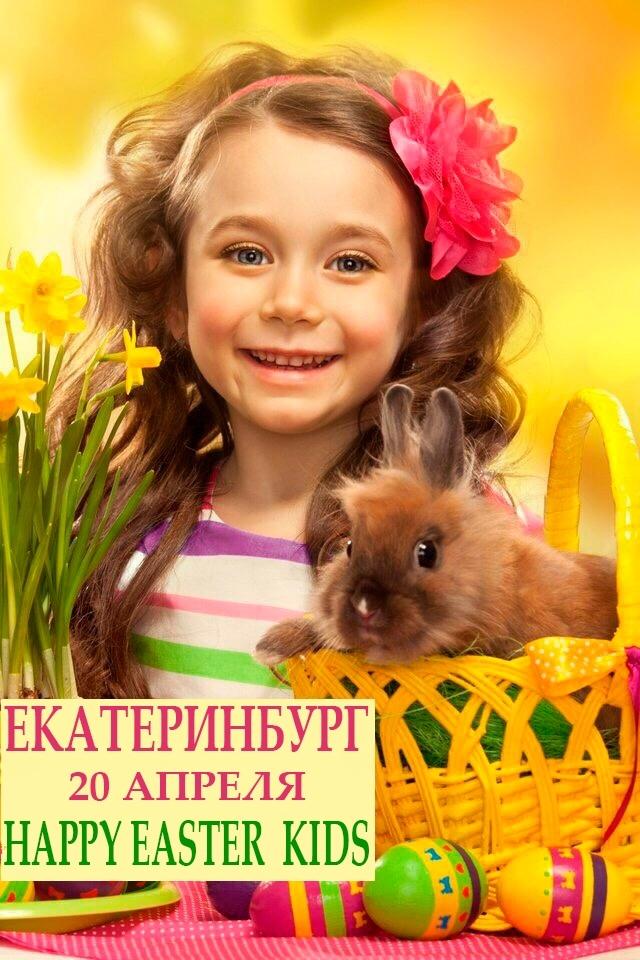 Афиша Фотопроект HAPPY EASTER KIDS г.Екатеринбург