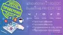 Телеграм бот BitSocial | Заработок 2180 EDC | Продал на бирже за 13$ | Вывод на PAYEER
