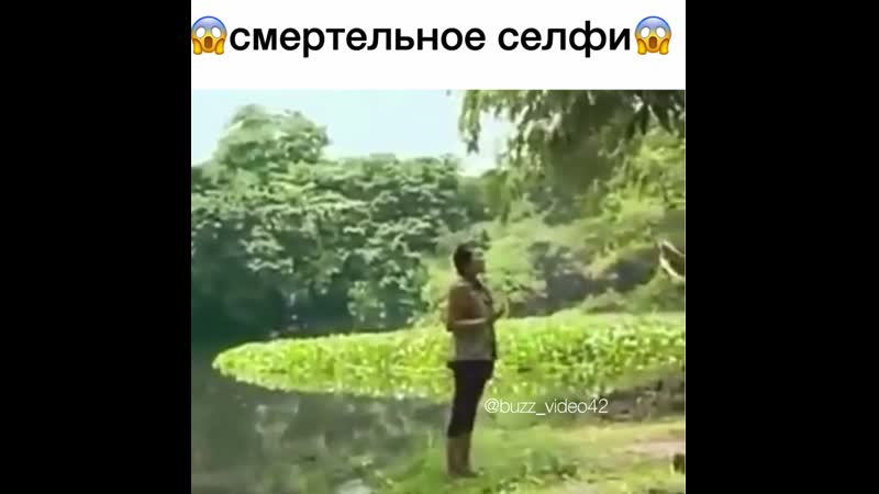 [v-s.mobi]Смертельное селфи. Крокодил съел девушку во время селфи (1).mp4