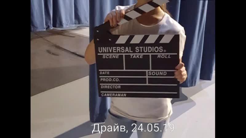 Репетиция драйвиков на сцене любимого ДК Подмосковье фото видео Бирюкова О