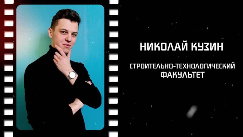 Николай Кузин - СТФ - Видеовизитка