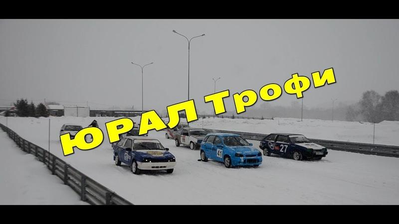 1 этап ЮРАЛ ТРОФИ 2019