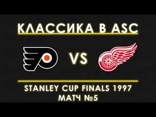 Классика | stanley cup finals 1997 | game 4 | flyers vs red wings